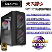 【南紡購物中心】技嘉平台【天下歸心】(R5-5600X/512G SSD+2T/RTX3070/32G D4/750W金)