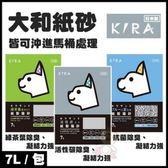 *KING WANG*日本KIRA大和紙砂 綠茶葉、活性碳、紙砂 三種包裝可選 7L/包 抗菌除臭 凝結力強