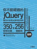 (二手書)你不能錯過的jQuery指南:實用X必用X拿來即用的350段程式碼+256個範例..