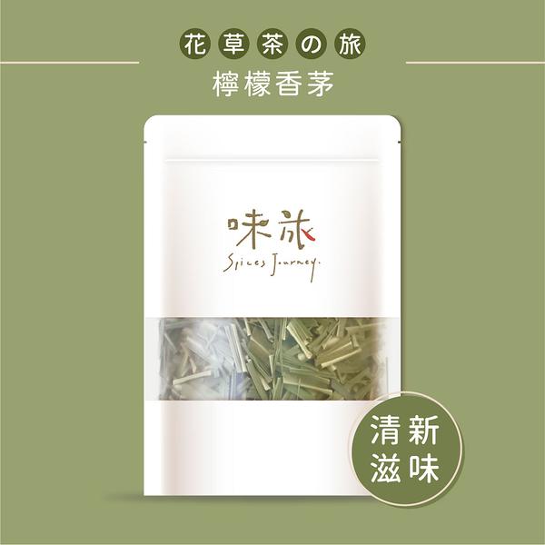 【味旅嚴選】|檸檬香茅|檸檬草|Lemongrass|花草茶系列|50g