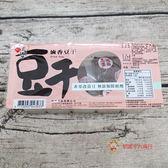 台灣零食長松_滷香豆干300g_5入【0216零食團購】4713093043033