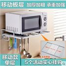 微波爐架子壁掛廚房置物架儲物架2層烤箱支...