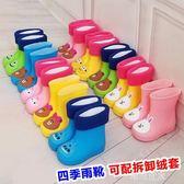 兒童小孩寶寶防水鞋加絨小學生雨鞋雨靴小童膠鞋男童女童防滑公主『潮流世家』