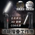 工作燈 手提燈 探照燈 手電筒 磁吸 旋轉 摺疊 應急 USB 充電式 高亮度 LED 360度