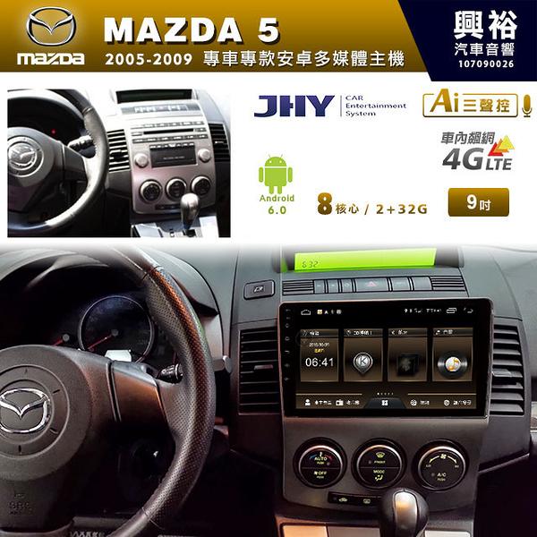 【JHY】2005~09年MAZDA5 m5專用9吋螢幕MS6安卓多媒體主機*安卓+三聲控*送1年4G網+LiTV影視1年