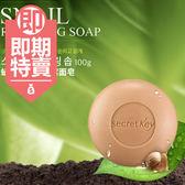 (即期商品)韓國 Secret Key 蝸牛+EGF修護潔面皂 100g