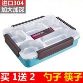 便當盒 華美三四五格不銹鋼分隔飯盒微波便當大容量成人學生員工保溫餐盒