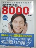 【書寶二手書T3/語言學習_D6X】奇蹟英語聽力8000Hz訓練法_篠原佳年