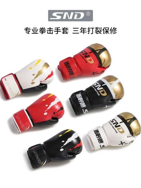 新品施耐德拳擊手套成人拳套散打搏擊格斗專業兒童泰拳沙袋套裝女半指