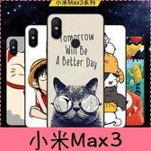 【萌萌噠】Xiaomi 小米Max3 (6.9吋)  文藝彩繪磨砂 卡通塗鴉 全包磨砂軟殼 超薄防指紋 手機殼 手機套