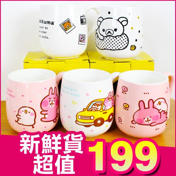 卡娜赫拉 兔兔 P助 拉拉熊 正版 陶瓷 胖胖馬克杯 杯子 水杯 咖啡杯  450ML  B05812