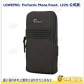 羅普 LOWEPRO ProTactic Phone Pouch 專業旅行者快取手機袋 L225 公司貨 收納包 手機袋