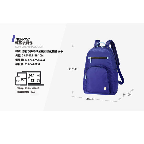 SUMDEX 14.1吋+IPAD輕盈後背包NON-757TB暮光藍