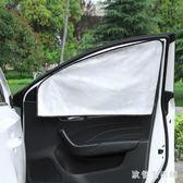 遮陽板  汽車遮陽簾兩個裝防曬隔熱單層涂銀磁性伸縮便攜式遮光板側窗 KB9490【歐爸生活館】