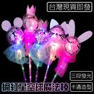 LED 網紅 星空球魔法棒 卡通光球 仙女棒 閃光棒 發光棒 抖音同款 告白氣球 婚禮小物【塔克】