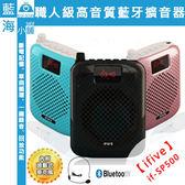ifive 五元素 SP500高音質藍牙擴音器(附頭戴式麥克風)★藍芽喇叭/擴音機/收音機/錄音/小蜜蜂★