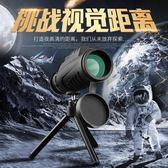 手機拍照單筒望遠鏡高倍高清微光夜視望眼鏡旅游演唱會非紅外 居家物語