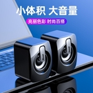 電腦音箱 臺式電腦音響家用桌面小型筆記本多媒體有線大音箱重低音通用 智慧 618狂歡