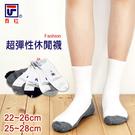 【衣襪酷】費拉 超彈性棉襪 吸汗透氣 加大碼 短襪 學生襪 台灣製