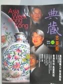 【書寶二手書T1/雜誌期刊_YBQ】典藏古美術_97期_清翫雅集VS聚英雅集
