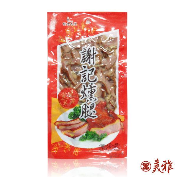 美雅傳統蔗燻腿(切片)X3包