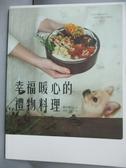 【書寶二手書T7/餐飲_ZGC】幸福暖心的禮物料理(情境禮物料理與精緻包裝法)_楊正珢,  JUN