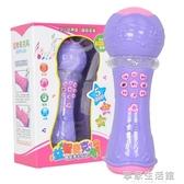 兒童麥克風無線女孩寶寶小孩音樂擴音ktv唱歌機帶話筒卡拉ok玩具-享家生活館 YTL