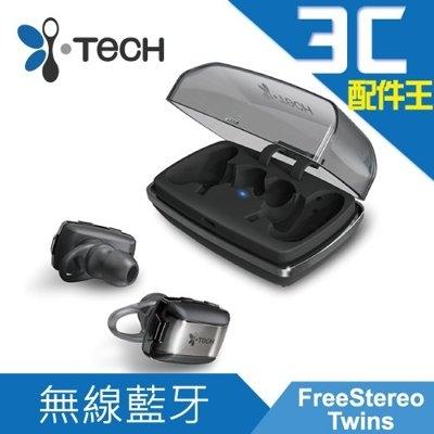 【全新出清品】i-Tech FreeStereo Twins 立體聲藍牙耳機