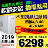 【6298元】含系統主機最新四核3.4G免費升240G SSD碟上網看影片文書熱門遊戲順軟體預先裝刷卡分期