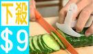 切菜護手器護手器笑臉切菜護手器護指器廚房小禮品 9元 【省錢博士】