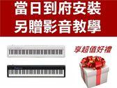 【 樂蘭88鍵電鋼琴】小新樂器館 Roland FP30 全台當日配送【FP-30】  【含延音踏板原廠保固】