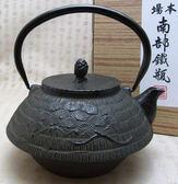 日本鑄鐵壺南部鐵器【佐藤昌生 東屋型 肌(小)0.9L】泡茶壺煮茶壺 日本茶具鐵壺