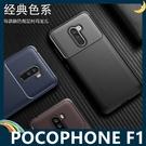 Xiaomi 小米 POCOPHONE F1 甲殼蟲保護套 軟殼 碳纖維絲紋 軟硬組合 防摔全包款 矽膠套 手機套 手機殼