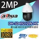 高雄/台南/屏東監視器 DH-SD49212IN-HC 星光級12倍變焦 HDCVI紅外線快速球 大華dahua