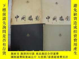 二手書博民逛書店1957年《中國攝影》1-4期罕見12開Y10990