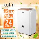 kolin 歌林 智慧節能 24公升除溼機 / 除濕機( KJ-A251B)