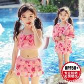 女童泳衣 女童女孩泳裝兒童可愛女童防曬分體分體小中大童【快速出貨】