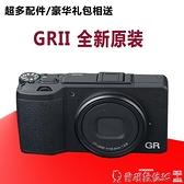 高清照相機icoh/理光GRII數碼相機GR2代卡片機grii理光gr2定焦膠片LX 爾碩 交換禮物
