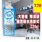 【尋寶趣】5入組 大容量強效吸水吊掛式除濕袋(230g) 除溼包 乾燥劑 防潮袋 吸濕 防霉 OO-91-X05