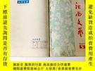 二手書博民逛書店G49罕見江西文藝1978 1-6合訂本Y259056