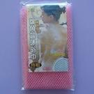 除角質沐浴巾(粉紅色)