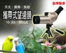 攜帶式賞鳥 天文 望遠鏡 台灣製造 單筒 單眼 傾斜式 10-35X50 附皮套 腳架  球賽 高爾夫球觀察
