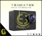 ES數位 Apeman 4K A100 防水運動型攝影機 可調170度廣角 光圈1.8 縮時攝影 迴圈錄影 防水 連拍