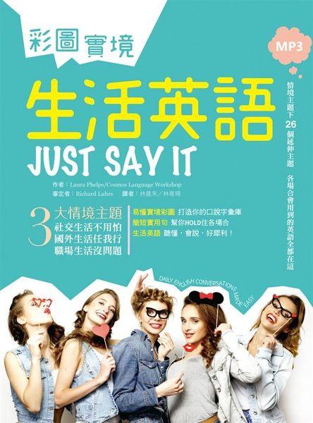 (二手書)彩圖實境生活英語 Just Say It(20K+MP3)