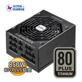 Super Flower 振華 LEADEX 850W 鈦金牌 80+全模組電源供應器
