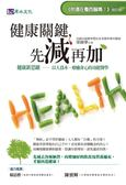 (二手書)健康關鍵,先減再加