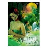 人鬼戀 DVD (泰國電影)  (音樂影片購)
