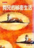 二手書博民逛書店 《狗兒的秘密生活》 R2Y ISBN:9576213215│伊莉沙白.馬歇爾.湯瑪士