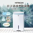 HITACHI【RD-320HH】日立 16公升 一級能效 PM2.5感知負離子清淨除濕機
