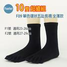 [ 開發票 Footer ] F09 單色環狀五趾長襪 全薄款 10雙超值組;除臭襪
